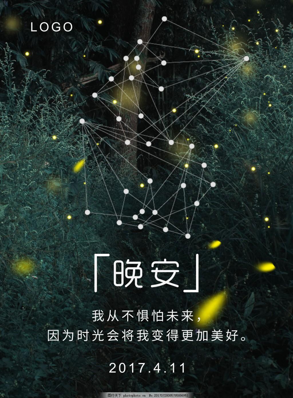 星空晚安宣传海报 星空海报 文艺 小清新 日系 插画海报 不忘初心