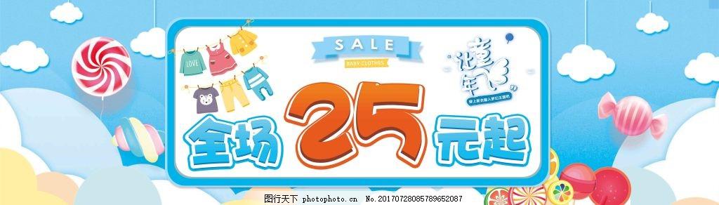 淘宝夏日儿童卡通童装蓝色海报banner