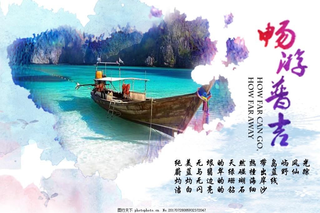 畅游普吉旅游海报设计 泰国 中国风 水彩 畅游普吉岛 唯美