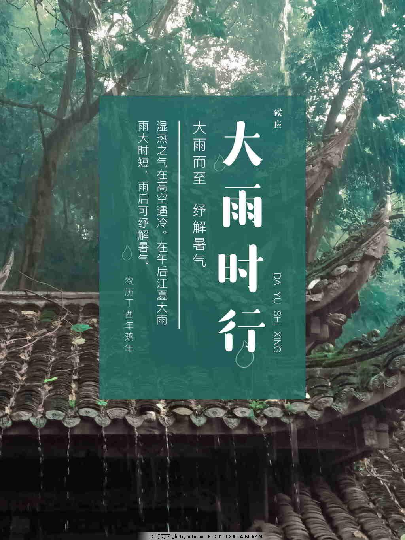 大雨时行节气候应海报 山林 屋檐 绿色 森林 徒步旅行 景色