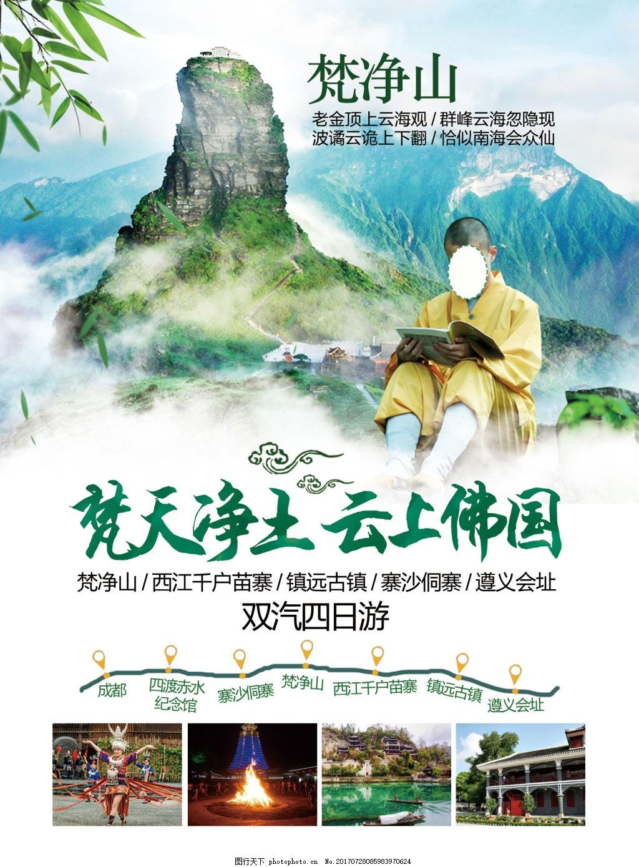 梵镇西旅游海报 梵净山 西江千户苗寨 遵义 中国风