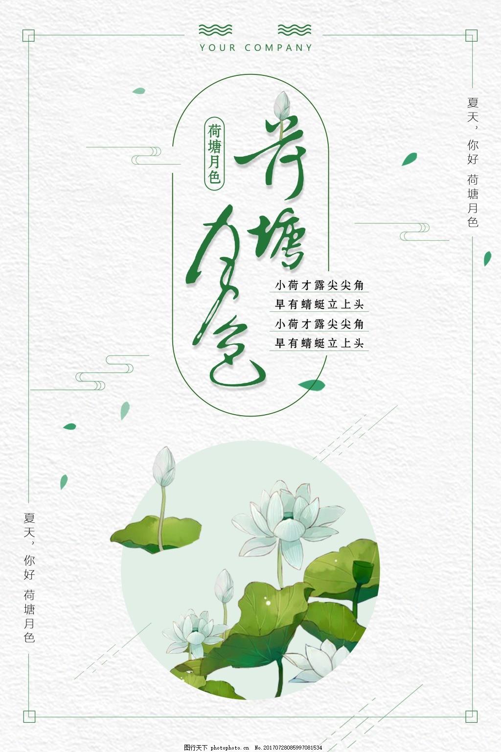 清新简约中国风荷塘月色文化海报 水墨 荷花 荷叶 手绘 荷花插画