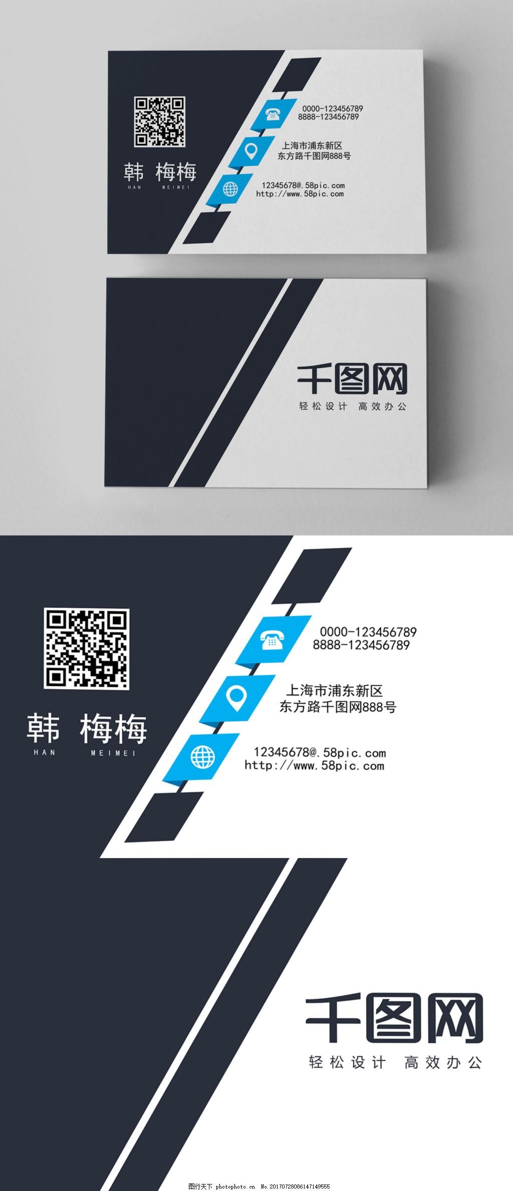 大气简约商务高端企业工作名片专用模板 设计模版 名片模板 设计模板