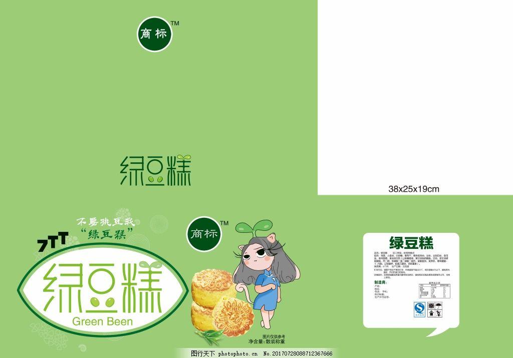 绿豆糕食品盒包装设计 绿豆糕包装 小猫 猫咪卡通 绿豆芽 包装箱子