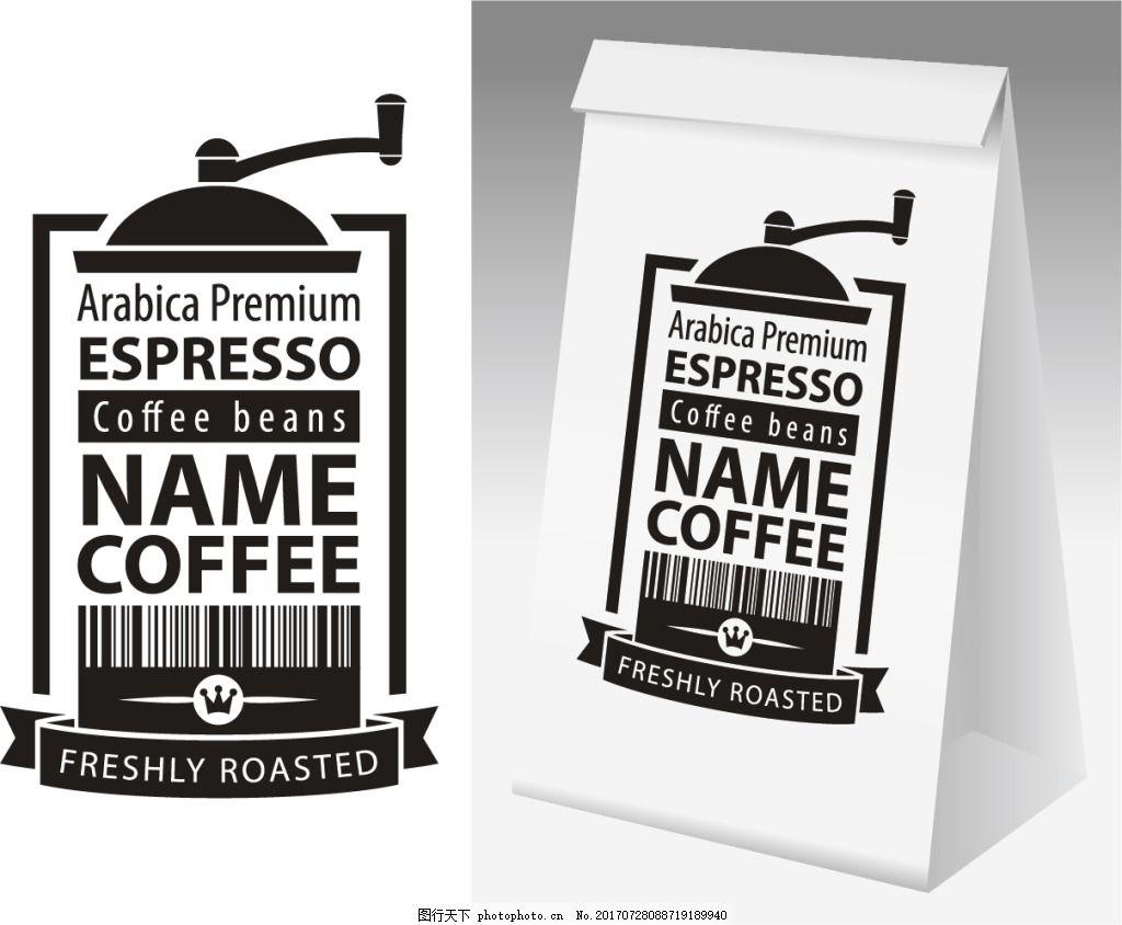 咖啡纸质包装装饰图案设计 矢量素材 黑白 包装袋 咖啡包装 咖啡豆