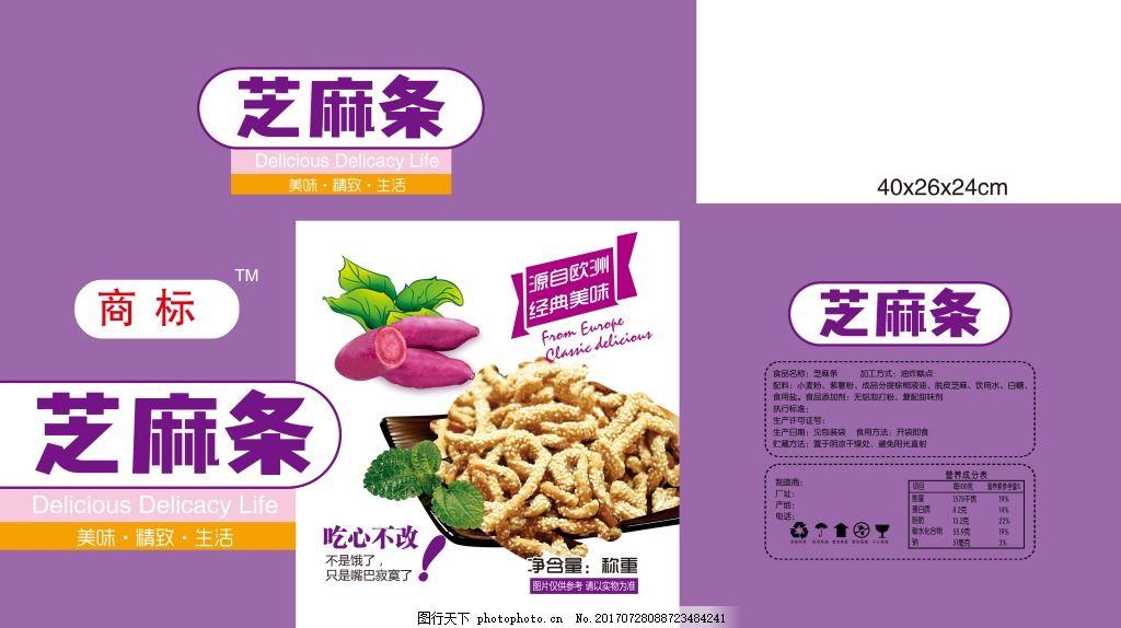 芝麻条(紫薯)包装盒设计 芝麻条紫薯包装盒设计 食品箱 紫色