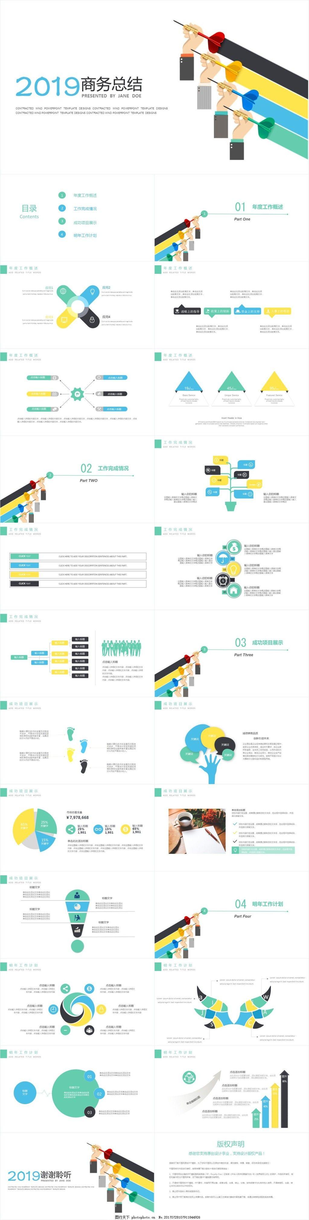 商务通用总结计划述职报告PPT模板 年中总结 工作 汇报 新年