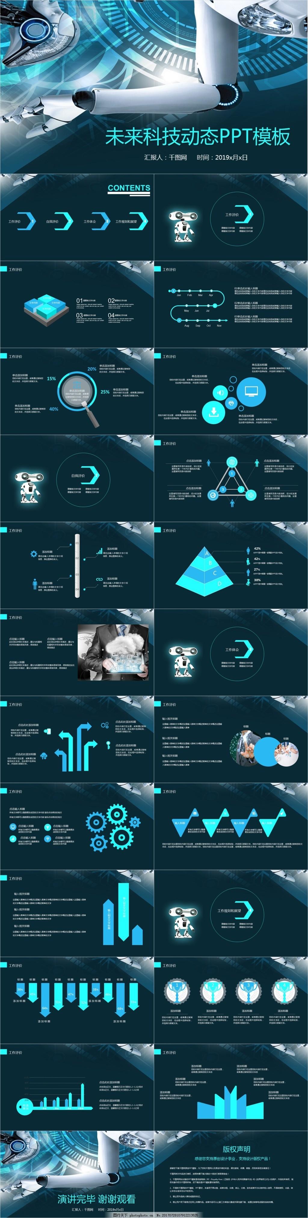 未来科技信息大数据互联网PPT模板 云计算 网络 人工 智能 物联网