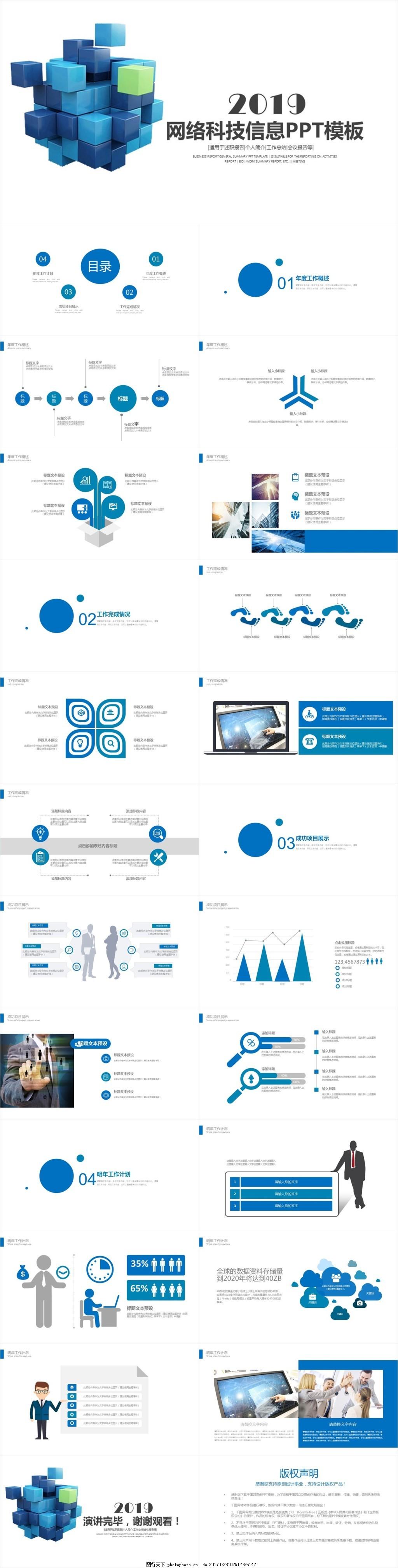 2019网络科技信息工作总结PPT模板 工作汇报 工作报告 动态模板