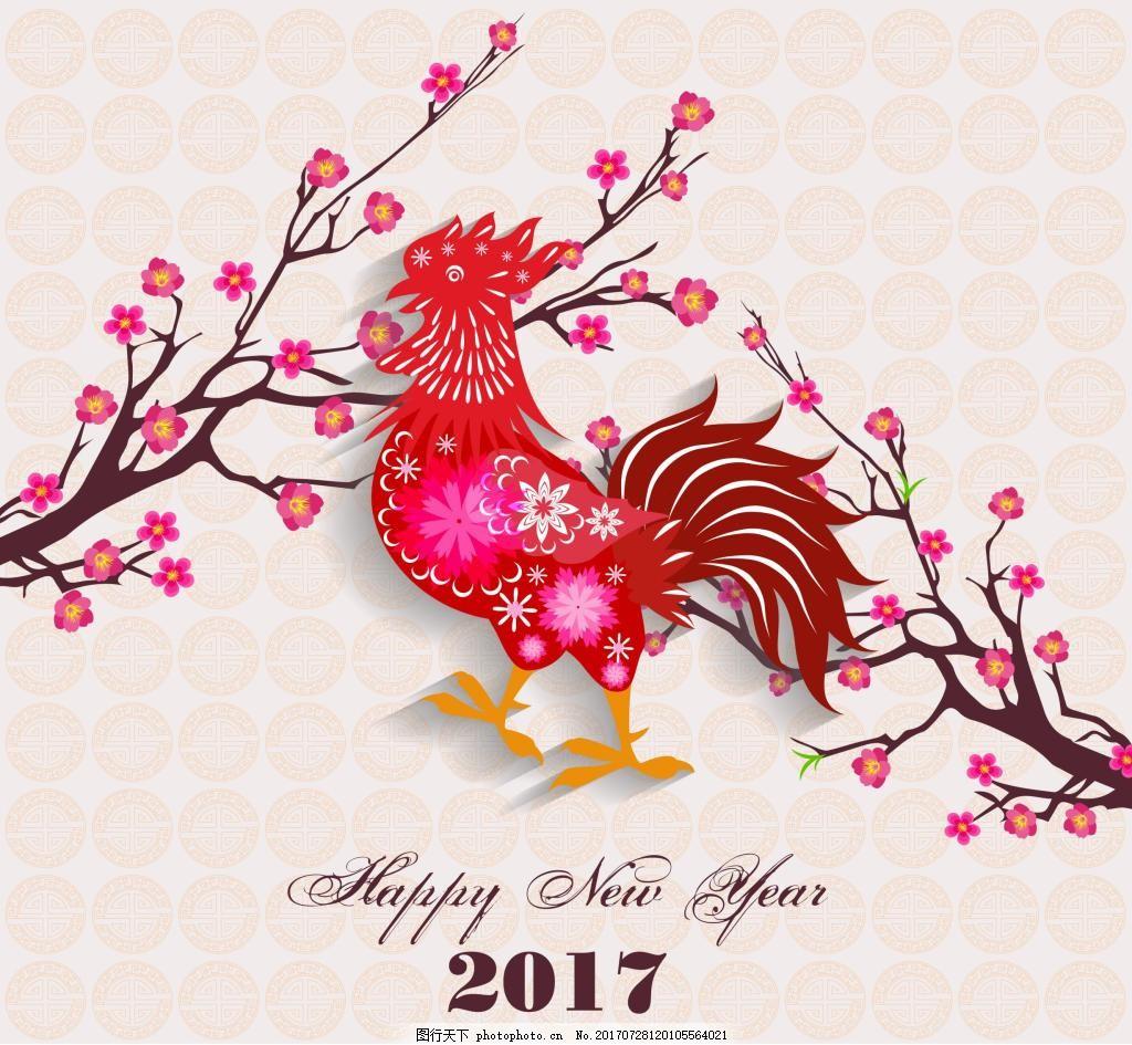 卡通红色中国传统春节剪纸矢量素材 中国风 梅花 公鸡 盆栽 花边