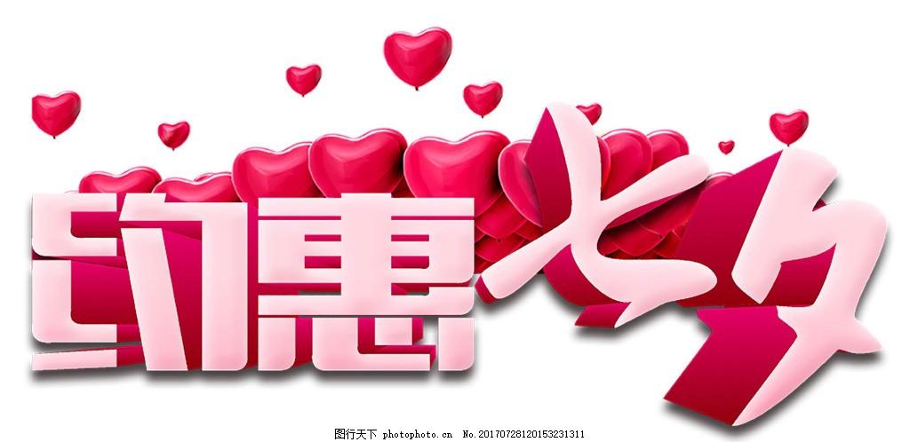 浪漫约惠七夕png免扣元素 七夕促销 红心 艺术字 心形 情人节