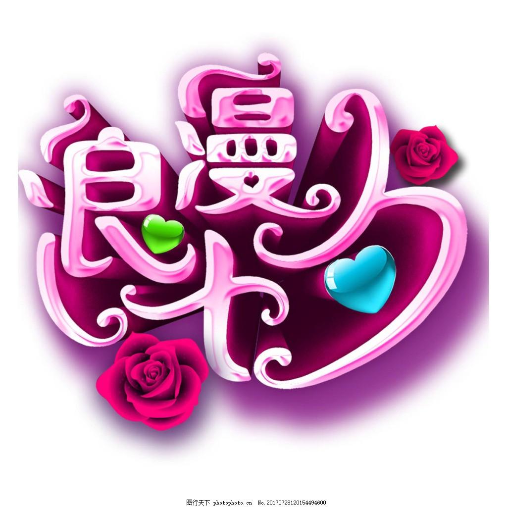 浪漫七夕png免扣元素 情人节 艺术字 紫色 玫瑰