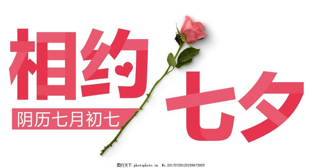 相约七夕png免扣元素 玫瑰 浪漫 艺术字 七夕艺术字 情人节