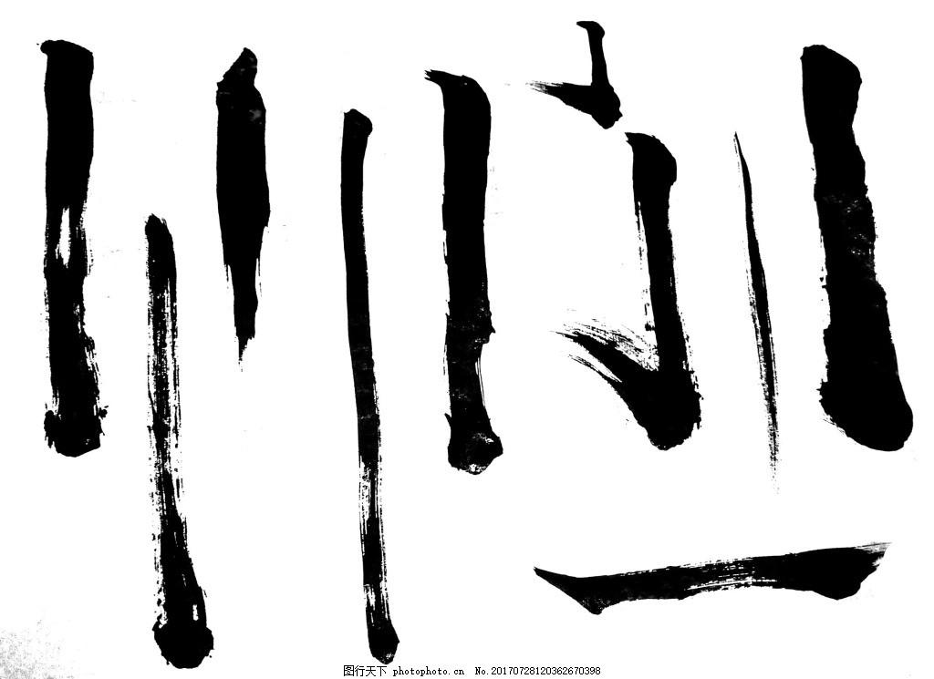 手绘水墨笔画元素 手绘 黑色水墨 笔画 毛笔字 png 免抠 素材 png