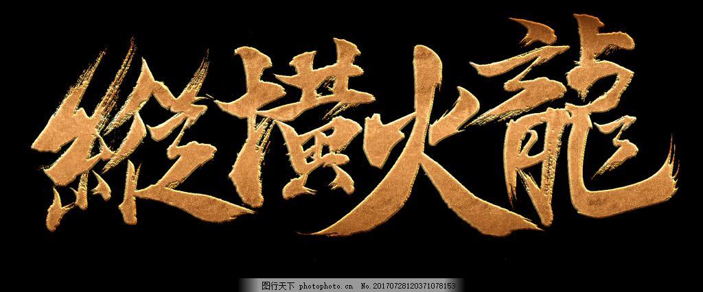 游戏字体设计LOGO设计网页游戏