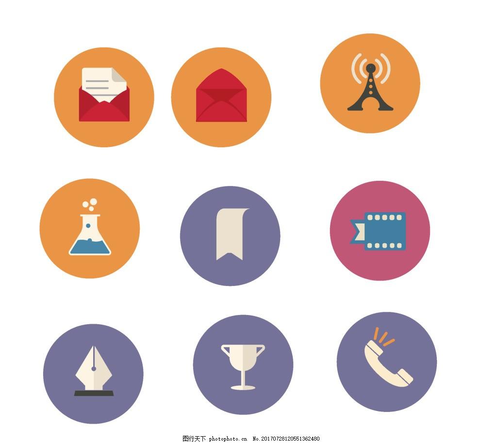 彩色小图标,信号 奖杯 钢笔头 电话 矢量 下载素材-图