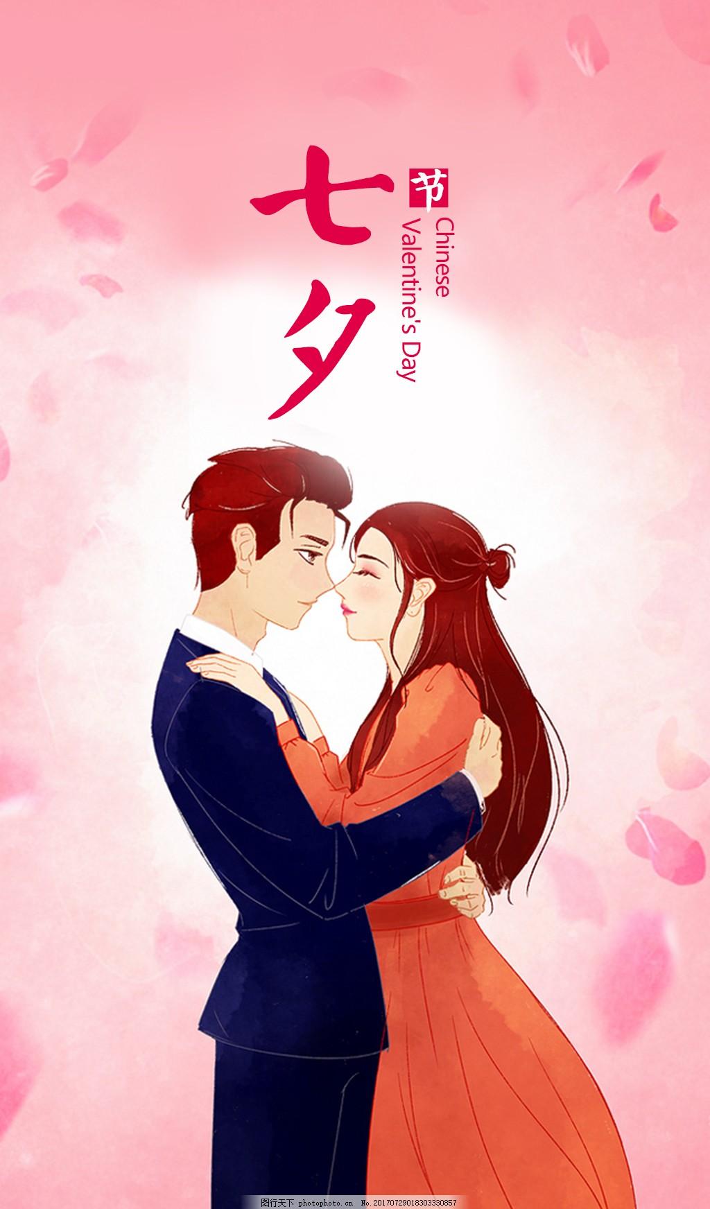 温馨浪漫七夕情人节微信配图 七夕节 拥抱 中国情人节 闪屏