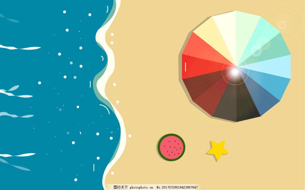 夏天海边插画 夏日 太阳伞 小清新 沙滩 西瓜 海星 海浪 矢量