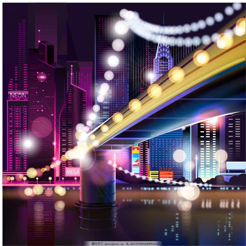 城市里的夜景插画 建筑 大桥 灯光 万家灯火 风景