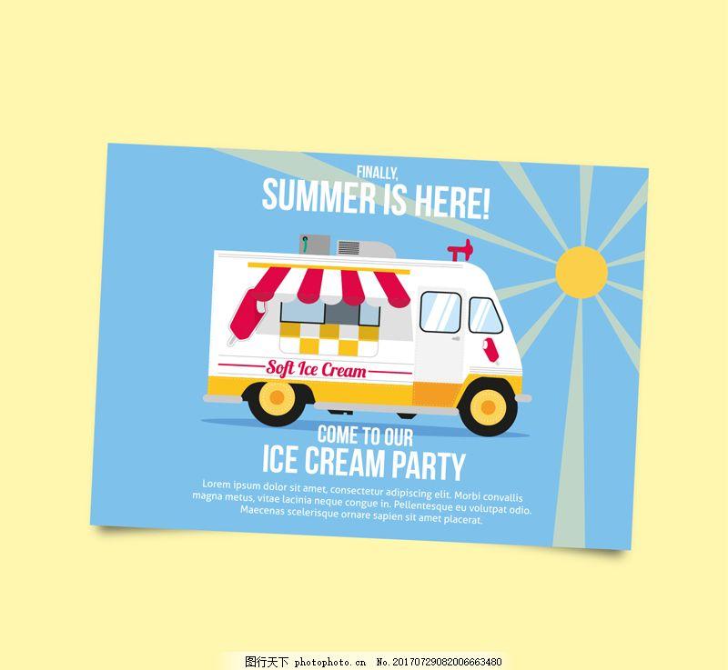 卡通雪糕车夏季矢量插画 太阳 冰淇淋派对 清凉 美味