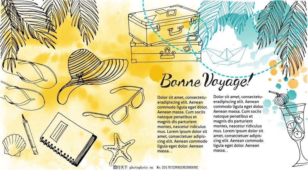 手绘唯美夏天旅行插画 手绘 水墨 唯美 夏天 旅行箱 帽子 海星 创意