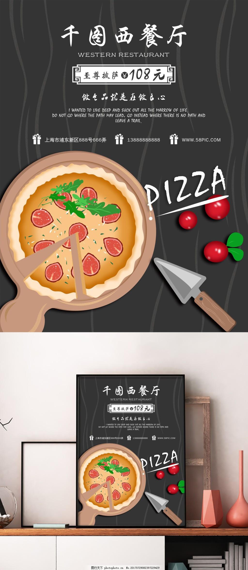 原创插画西餐美食宣传海报 插画海报 西餐海报 美食海报 海报模板
