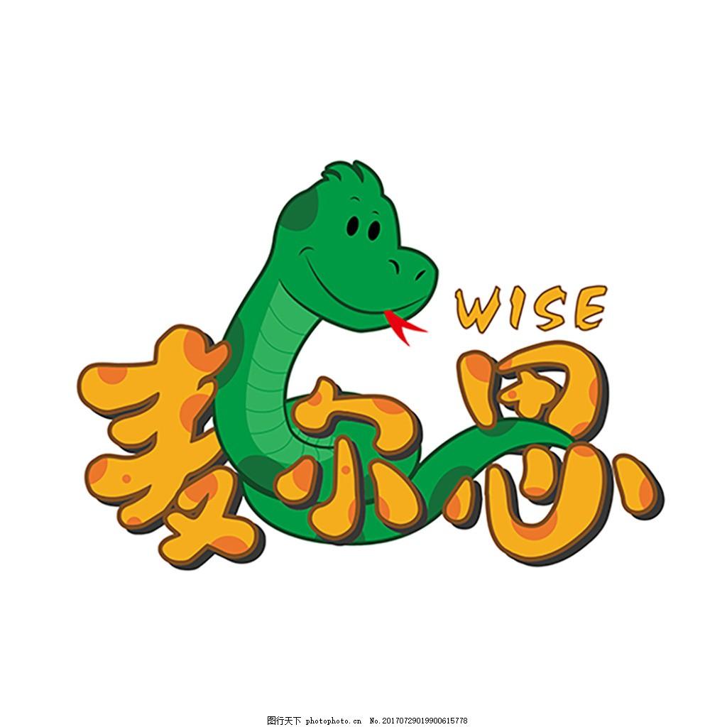卡通蛇logo 动物 卡通字体