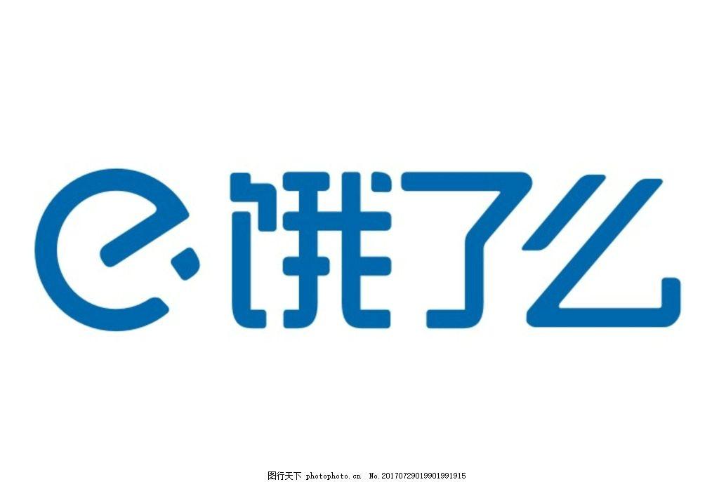 饿了么新logo
