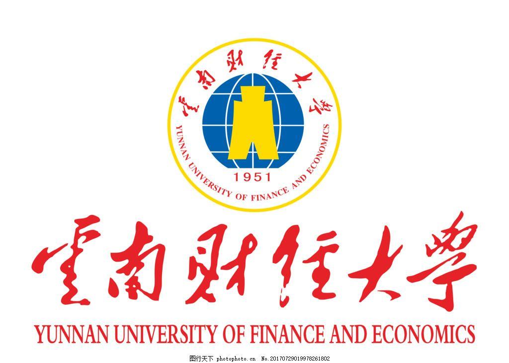云南 云南财经大学 logo 云财 大学logo 校园标识 设计 标志图标 企业