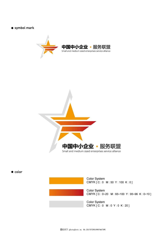 中国中小企业服务联盟LOGO使用规范 五角星