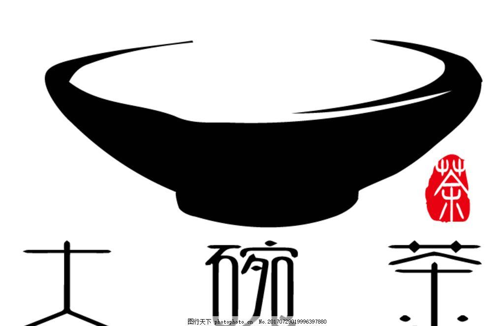 大碗茶LOGO