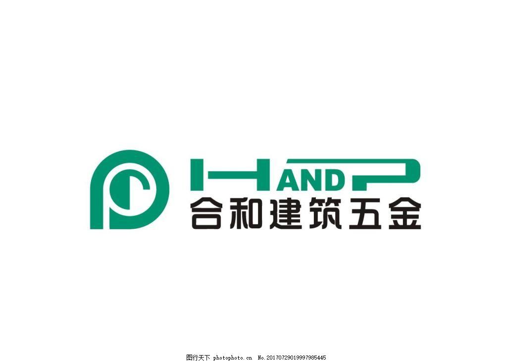 合和建筑五金logo