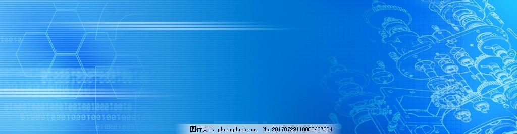 唯美蓝色banner背景 渐变背景 企业文化 团队 背景素材