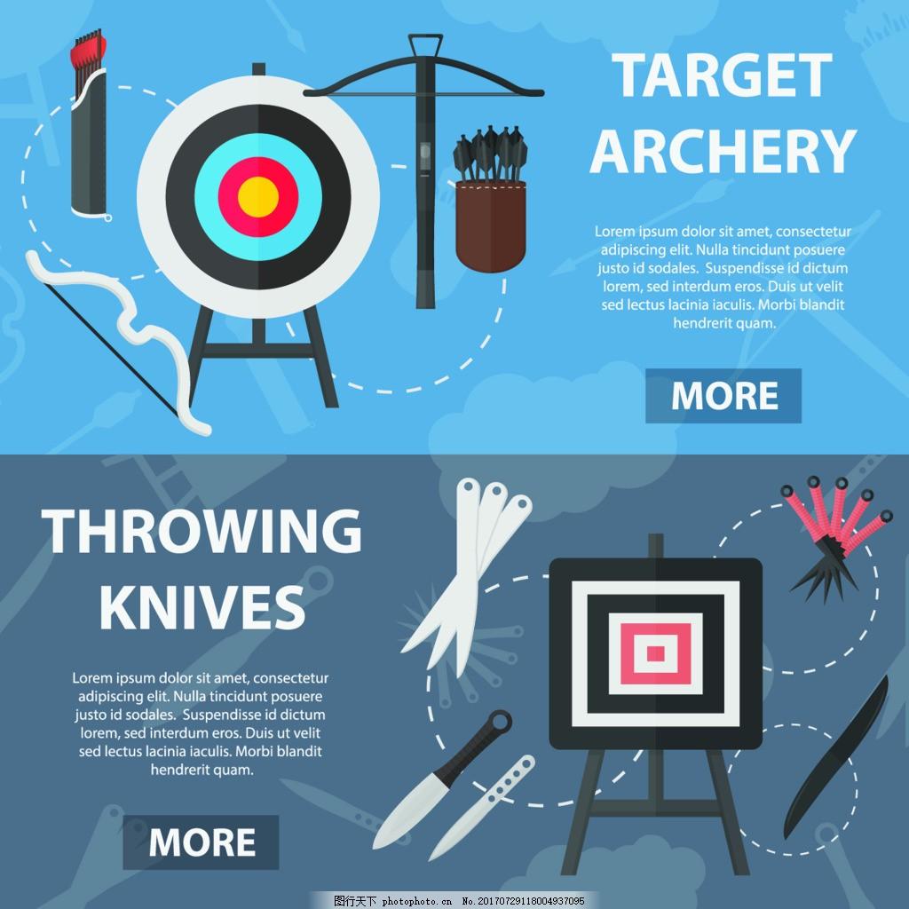 弓箭扁平化高新科技产品宣传 武器 箭靶 水果刀 飞镖 符号 源文件