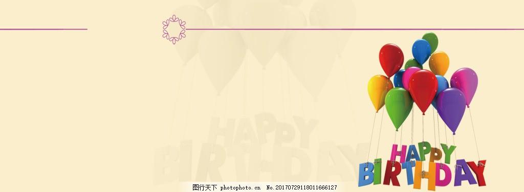 彩色生日气球电商banner背景 背景图 唯美背景 淘宝海报 背景素材