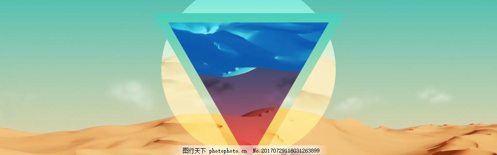 三角形电商banner背景 淘宝首页 唯美背景 温馨背景 渐变背景