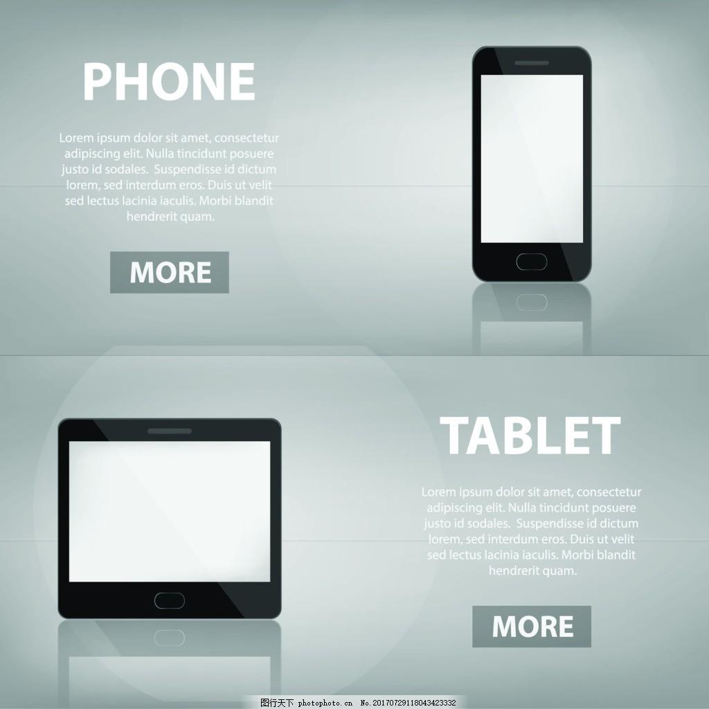 灰色手机扁平化高新科技产品宣传