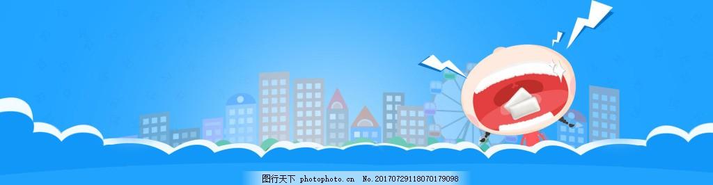 淘宝蓝色banner背景( 淘宝电商 主图 背景素材 蓝色背景图