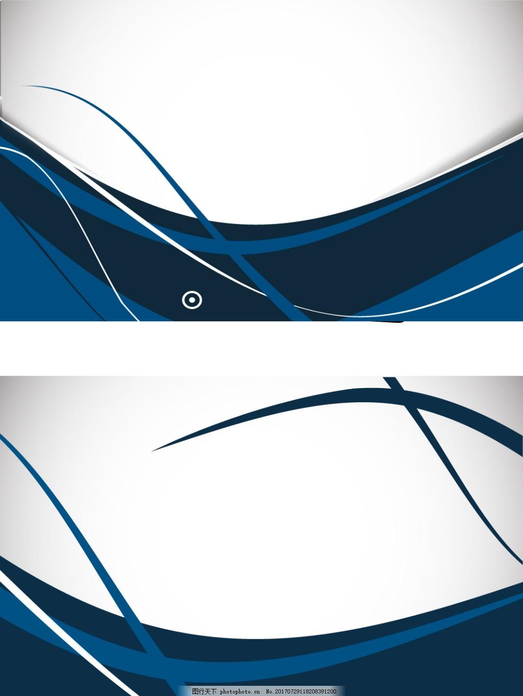 简单名片背景 高端大气 蓝色主题 公司名片类