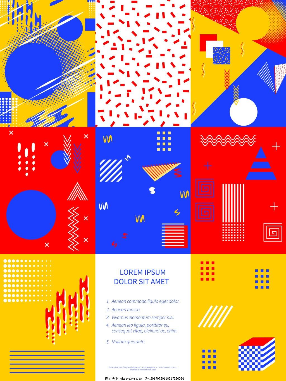 活动背景抽象海报创意设计矢量素材 蓝色 黄色 时尚 节日 红色