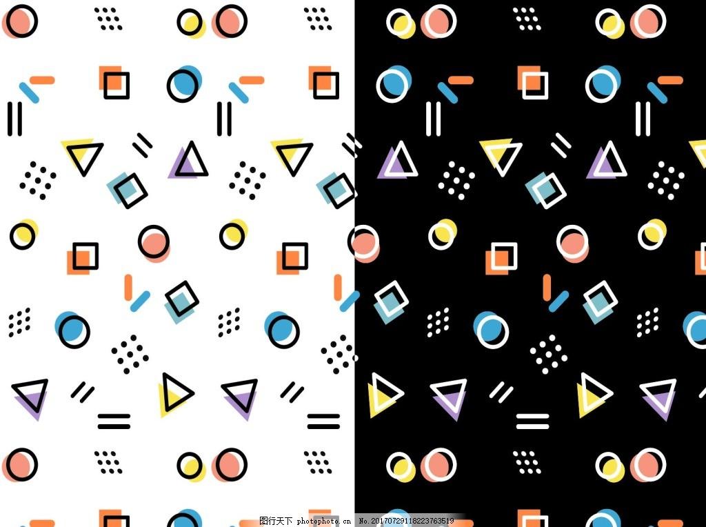 可爱几何图案背景 大气 海报 纹理 画册 简约 界面 时尚 矢量