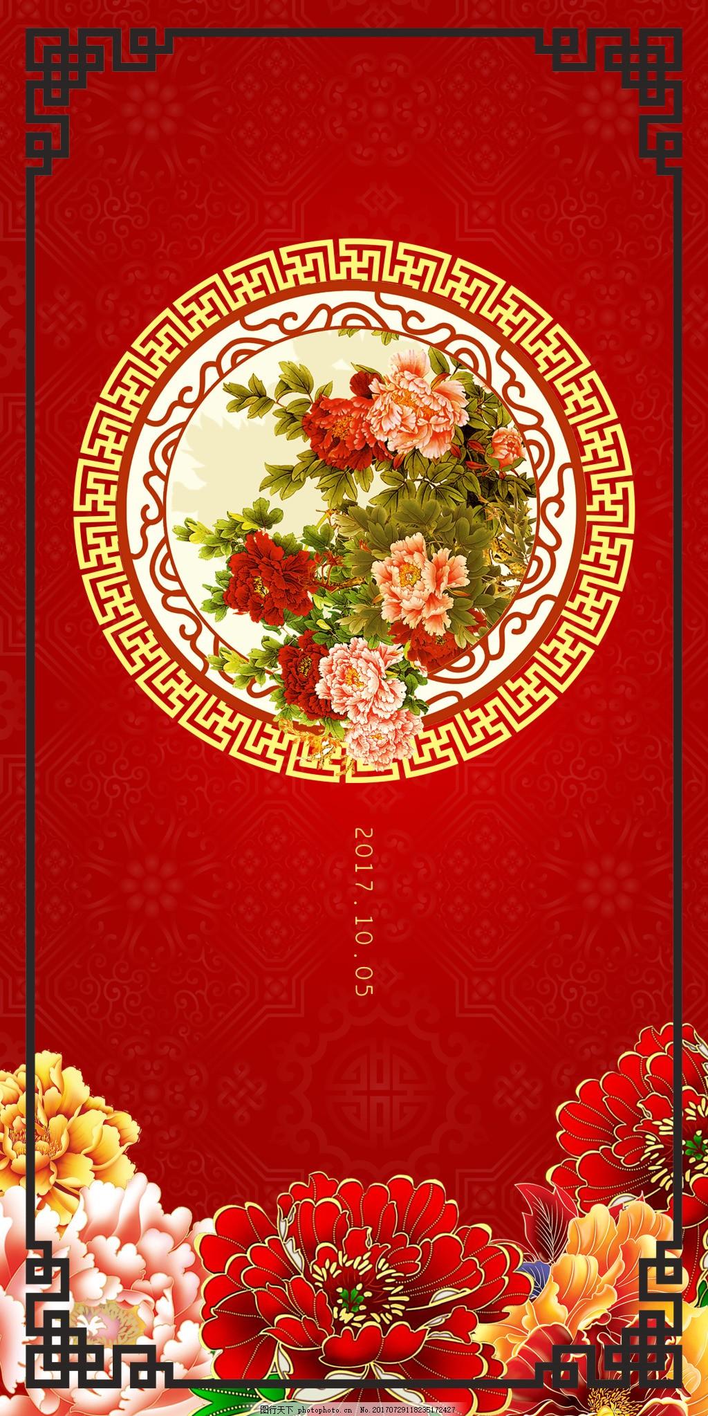 中国风红色背景花纹