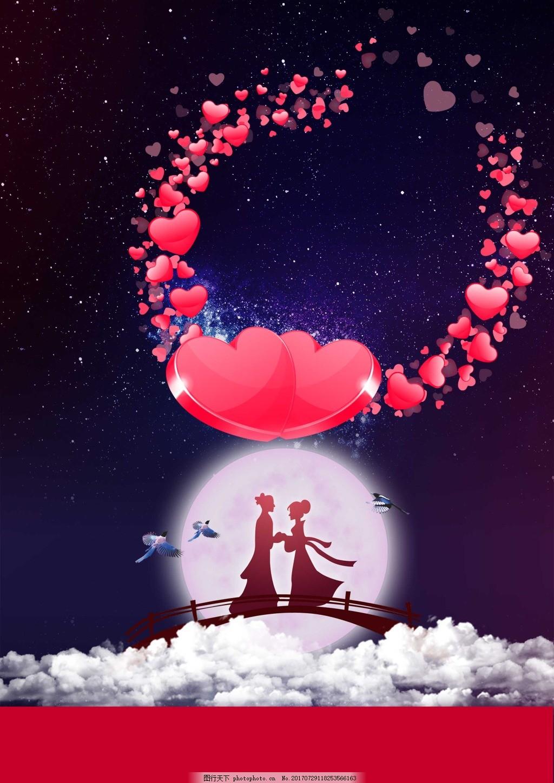 浪漫七夕相会心形背景 梦幻 红色心形 鹊桥相会 牛郎织女 中国神话
