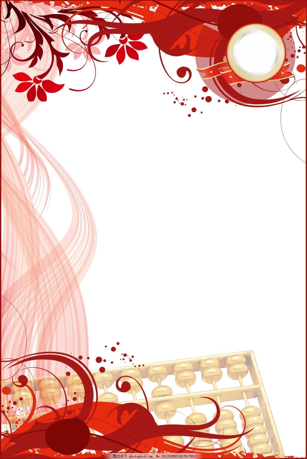 红色线条花纹算盘背景 丝线 流线 树叶 海报