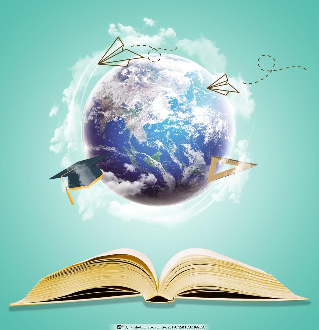 创意地球 学校 学习 教育 书本 地球 学术帽 学问 学生 飞机 文具