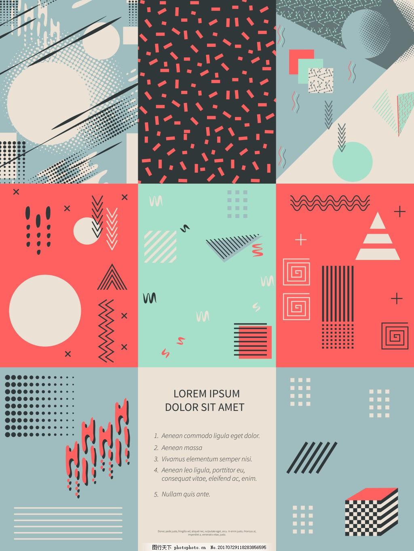潮流背景抽象海报创意设计矢量素材 简约 线条 活力 活动 节日