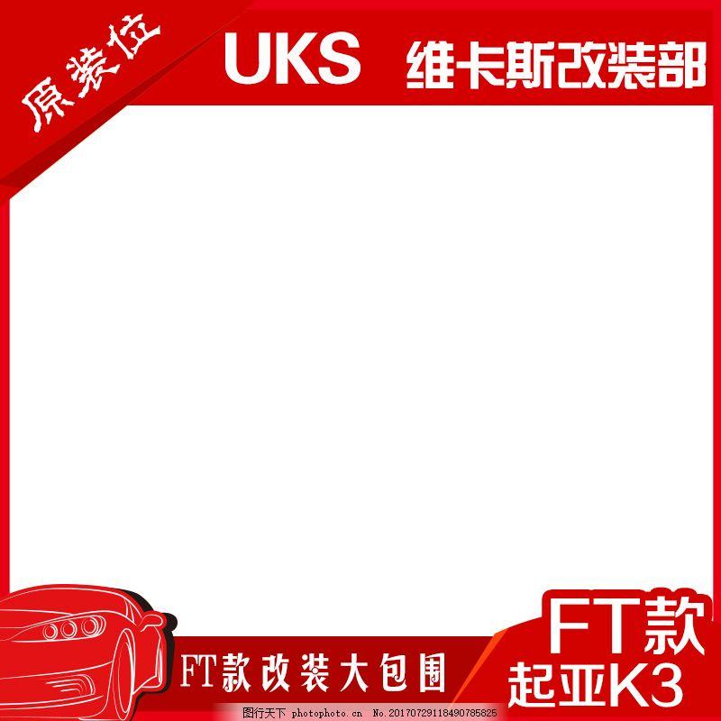 红色几何主图模板 汽车配件模板 汽车主图