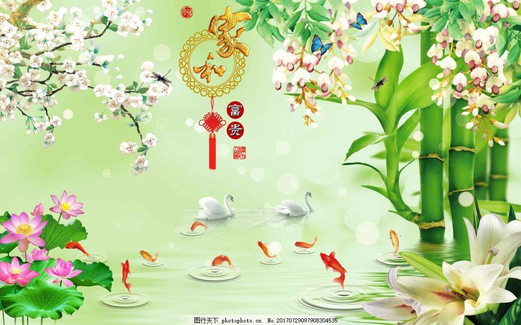 电视墙背景模板 家和 富贵 中国风 装饰画 墙画 墙面贴画