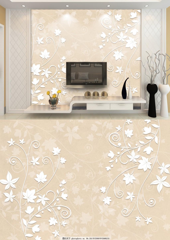 现代简约米色花纹暗纹淡雅背景墙 白色 底纹 朵花纹 简洁 客厅