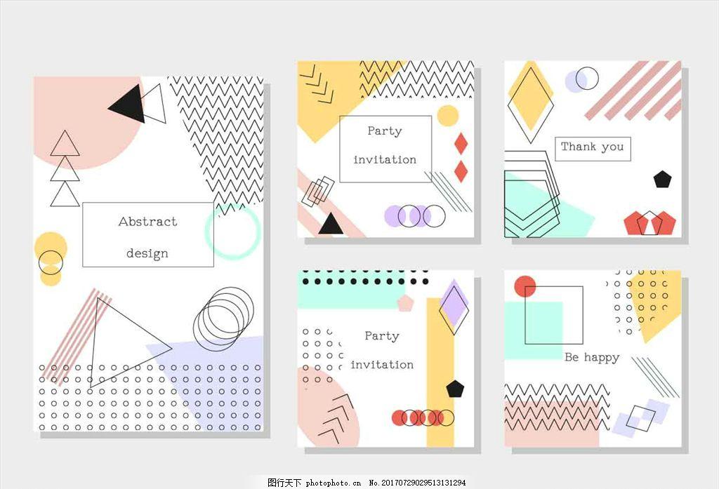 折页画册 炫彩海报 扁平 几何 渐变 图案 图形 拼色 商业海报